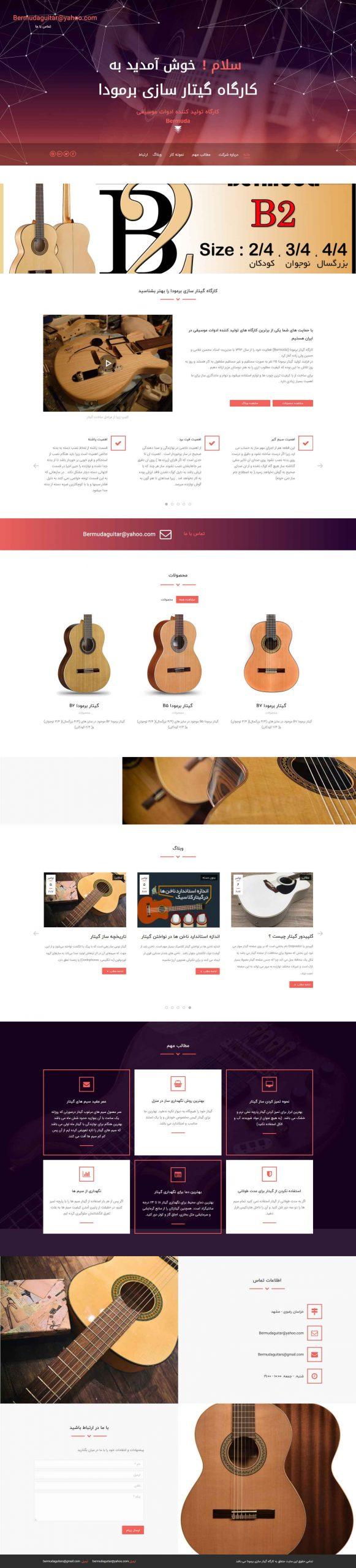 گیتار فروشی برمودا