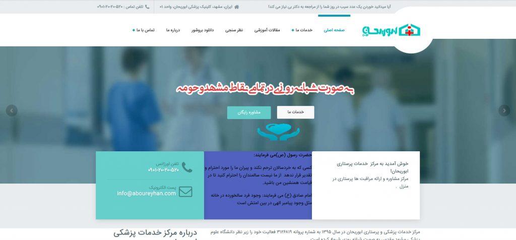 کلینیک پرستاری ابوریحان
