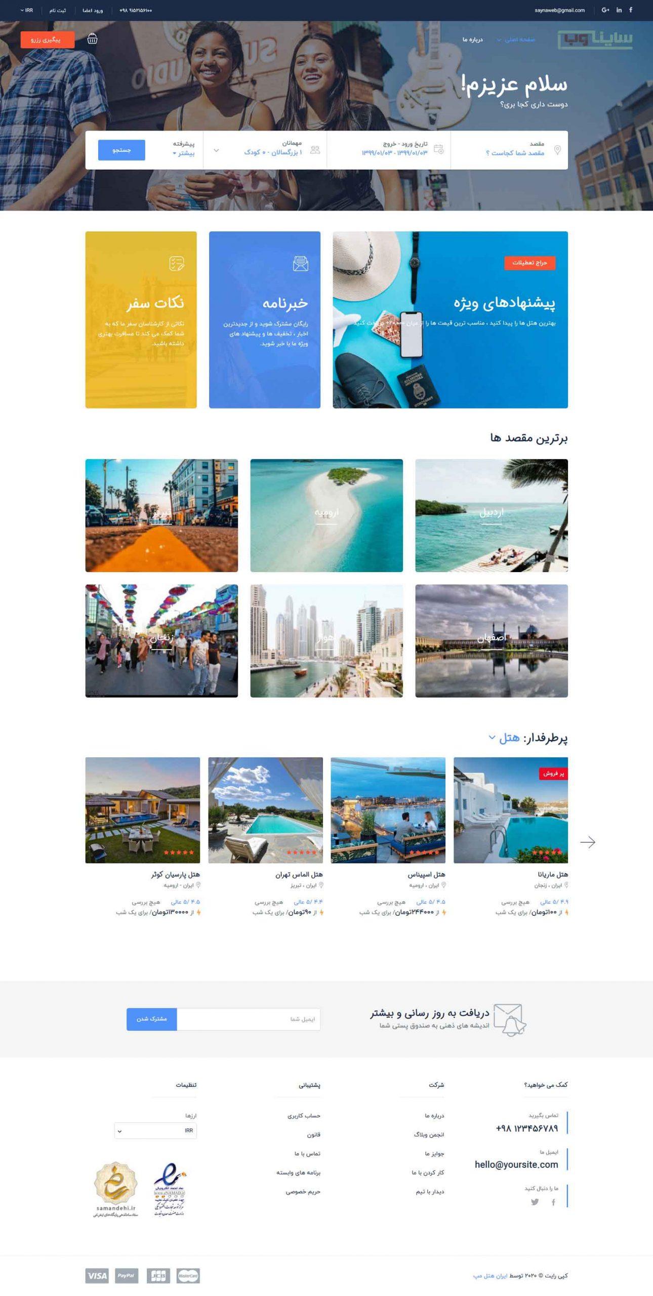 ایران هتل مپ