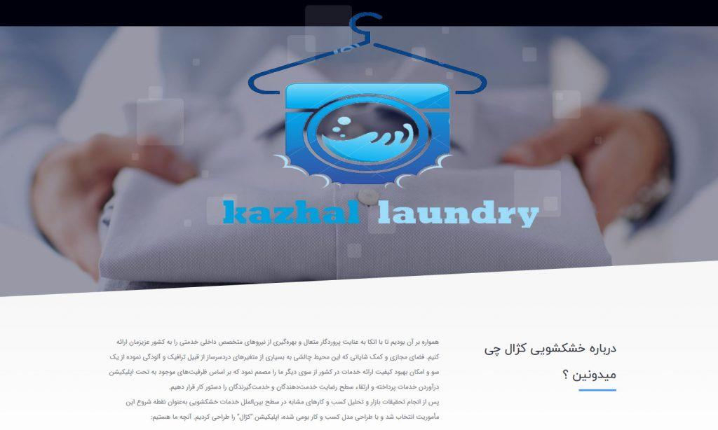 خشکشویی آنلاین کژال