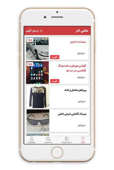 طراحی اپلیکیشن در مشهد