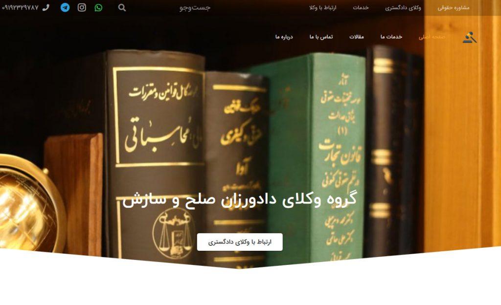 سایت وکلایی ایرانی